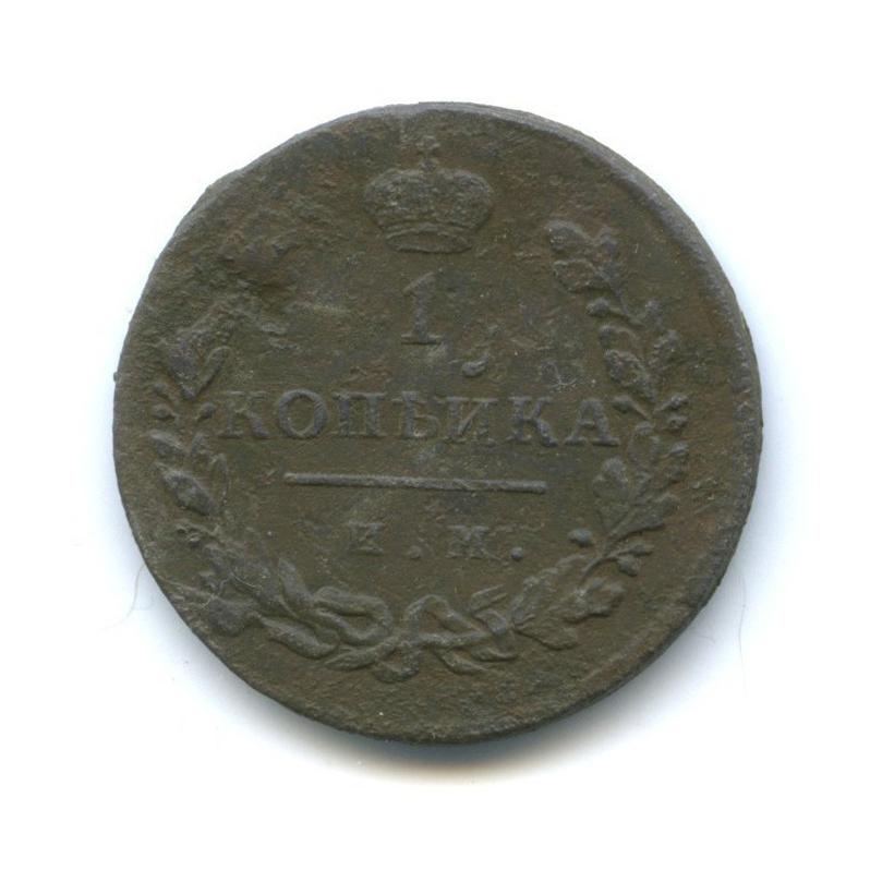 1 копейка 1812(?) ИМ ПС (Российская Империя)