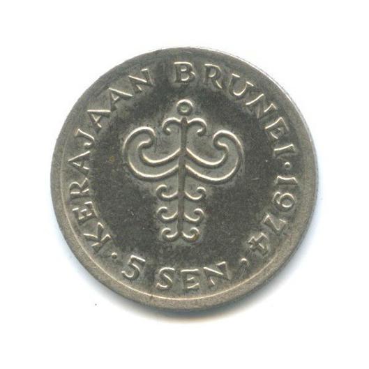 5 сенов, Бруней 1974 года