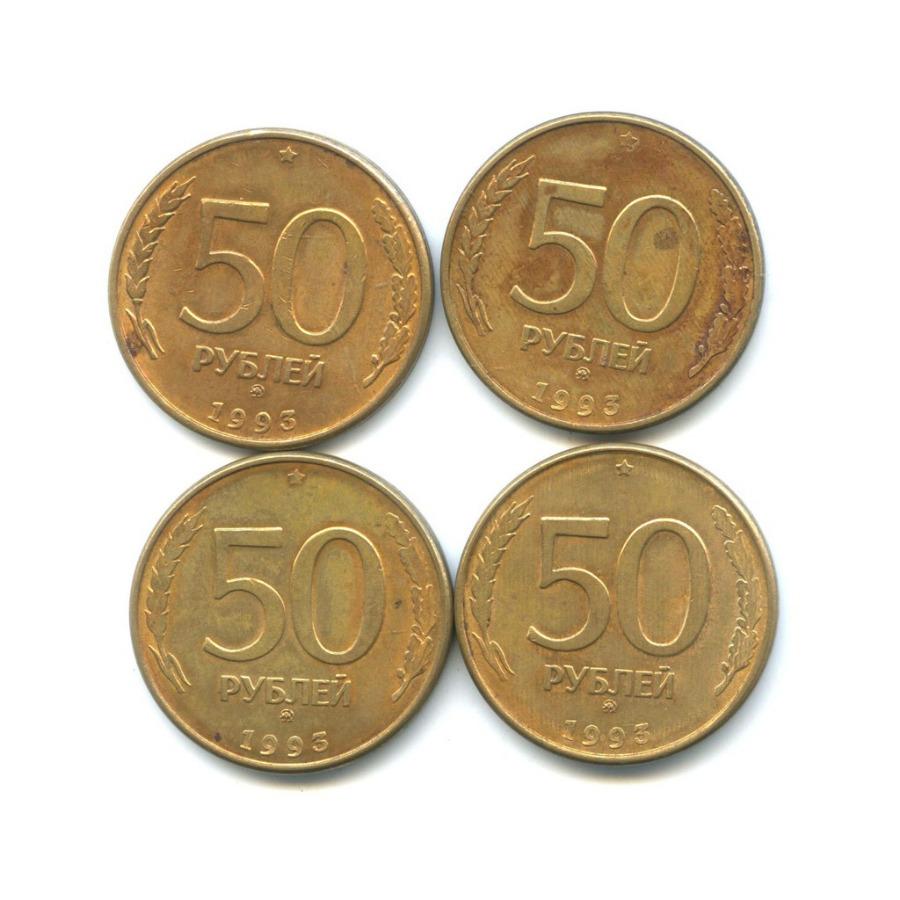 Набор монет 50 рублей (магнит) 1993 года ММД (Россия)