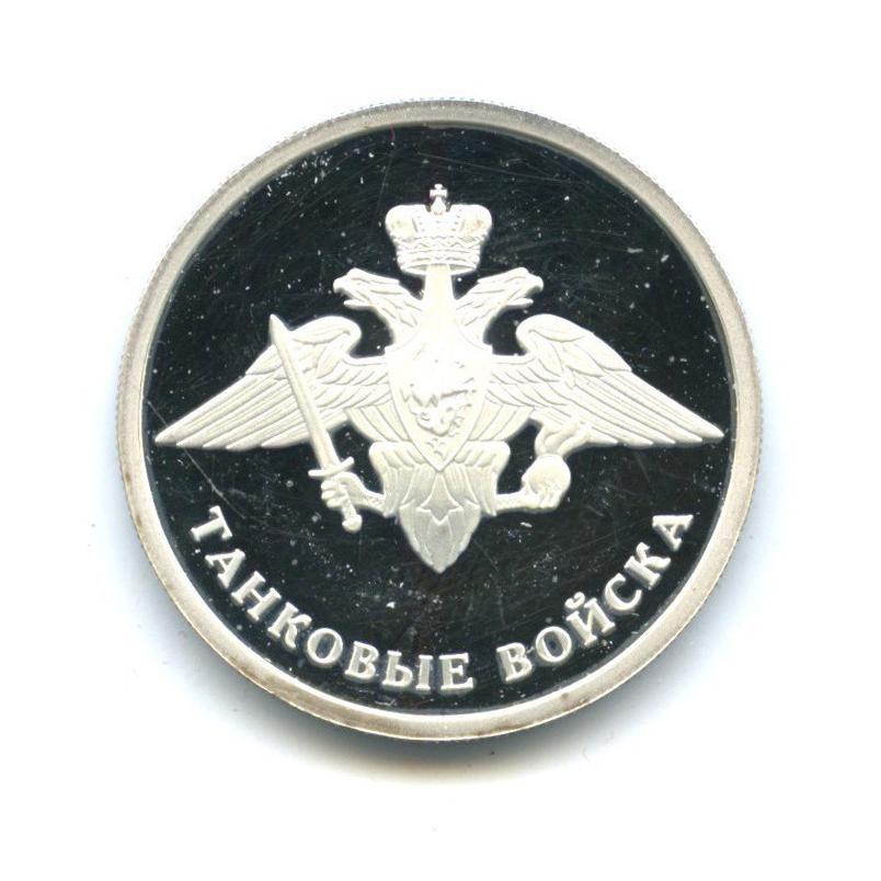 1 рубль — Вооруженные Силы РФ - Танковые войска, Эмблема 2010 года (Россия)