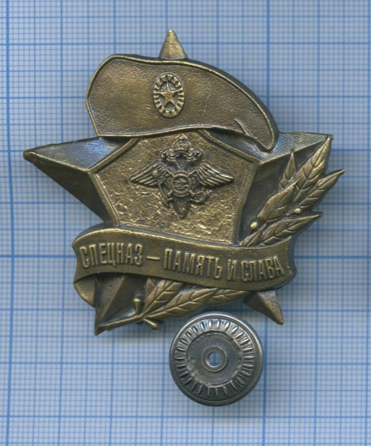 Знак «СПЕЦНАЗ - память ислава» (Россия)