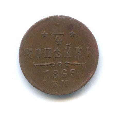 1/4 копейки 1869 года ЕМ (Российская Империя)