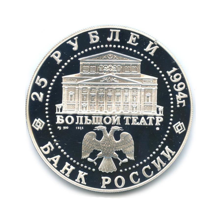 25 рублей - Русский балет 1994 года (Россия)