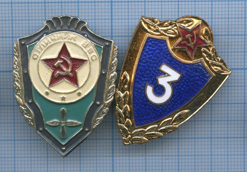 Набор нагрудных знаков «Отличник ВВС», «Классность» (СССР)