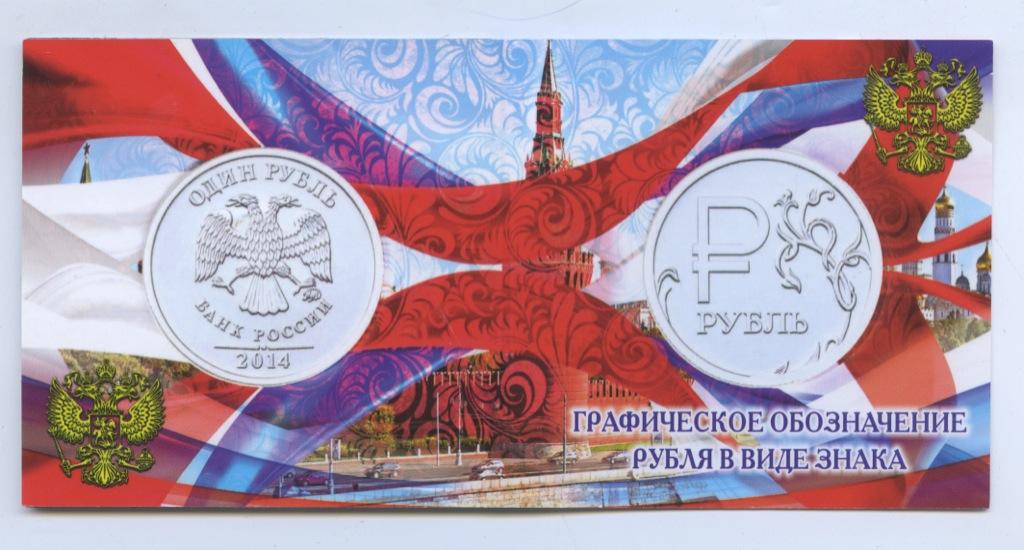 1 рубль вальбоме «Графическое изображение рубля ввиде знака» 2014 года (Россия)