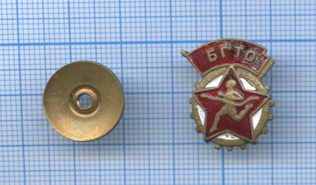 Знак «БГТО» ММД (СССР)