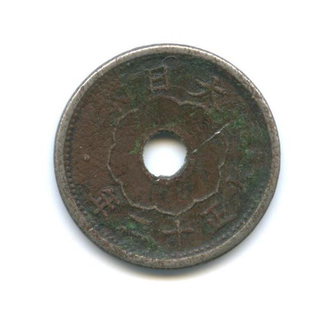5 сенов 1923 года (Япония)