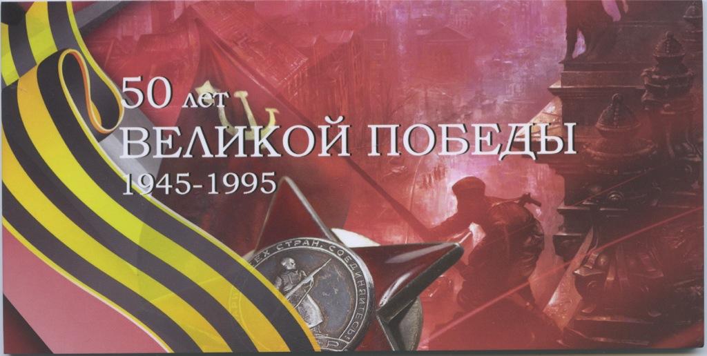 Альбом для монет «50 лет Великой Победы 1941-1945 гг.» (Россия)