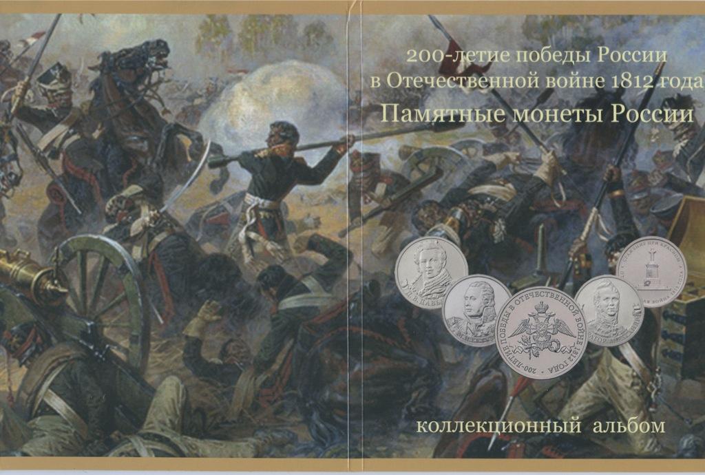 Альбом для монет «200-летие победы России вОтечественной войне 1812 года» (Россия)