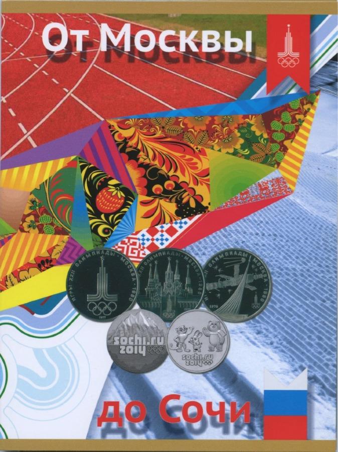 Альбом-планшет для монет «ОтМосквы доСочи» (карман для банкноты) (Россия)