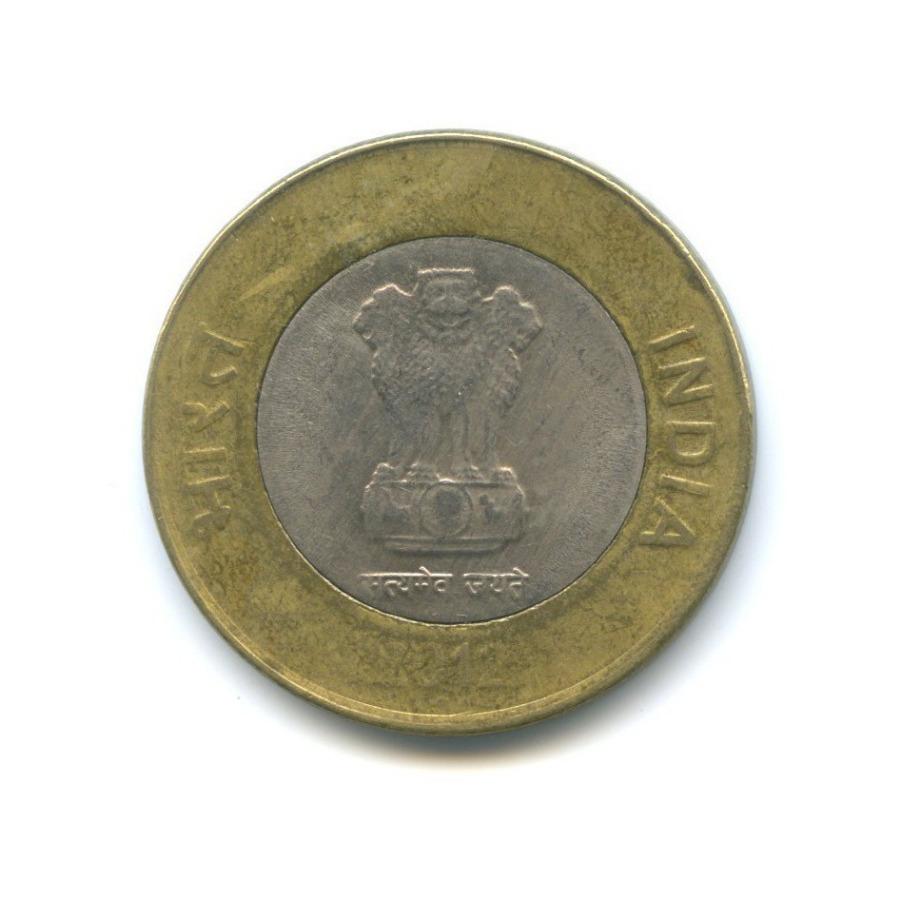 10 рупий 2012 года (Индия)