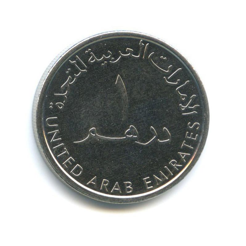 1 дирхам 2014 года (ОАЭ)