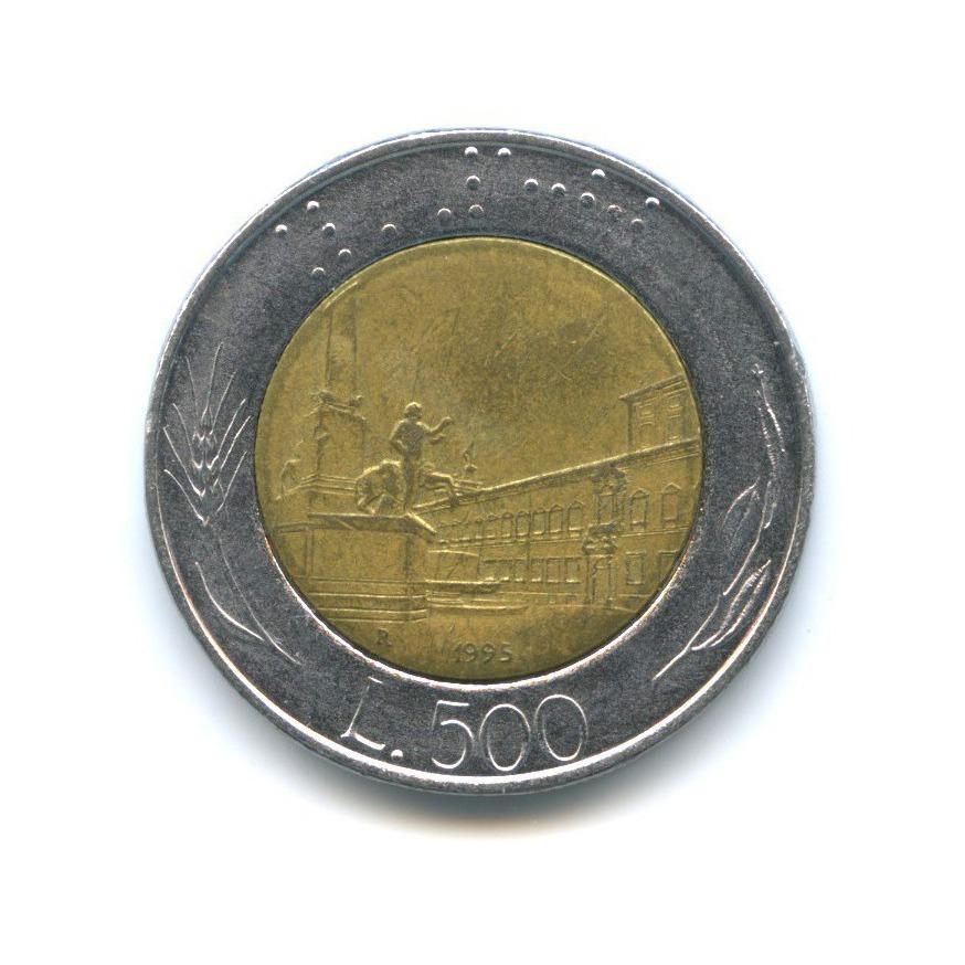 500 лир 1995 года (Италия)