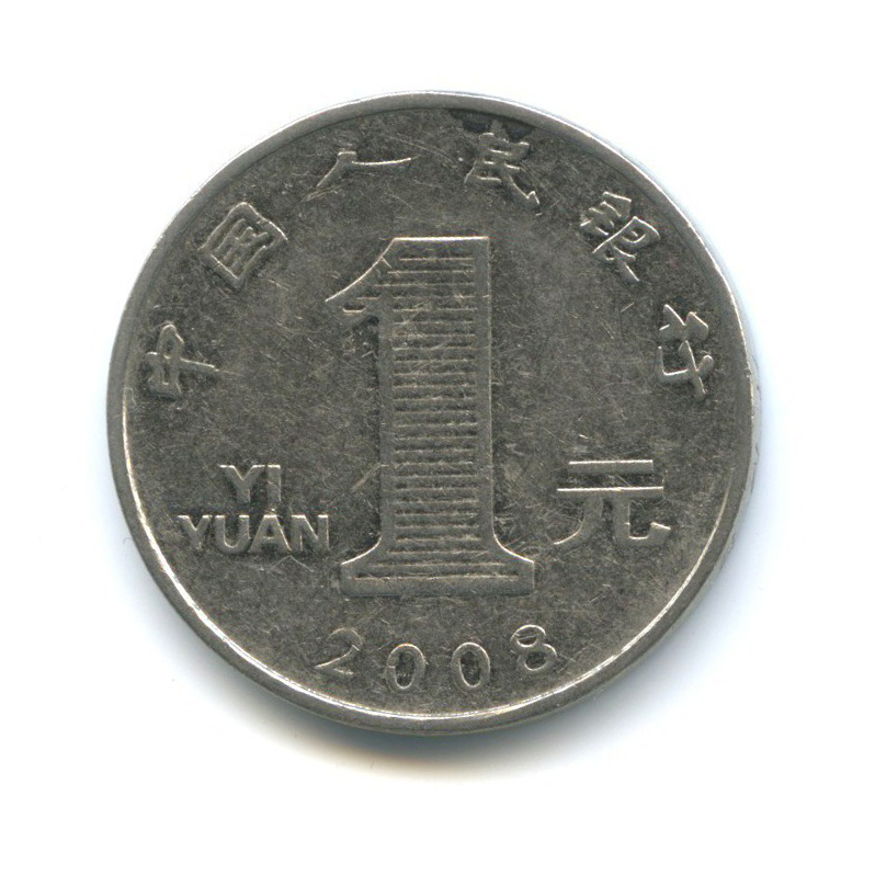 1 юань 2008 года (Китай)