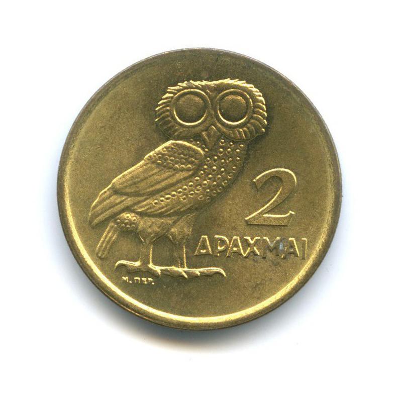 2 драхмы 1973 года (Греция)
