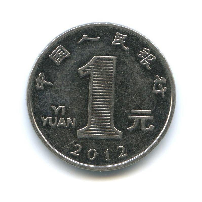 1 юань 2012 года (Китай)