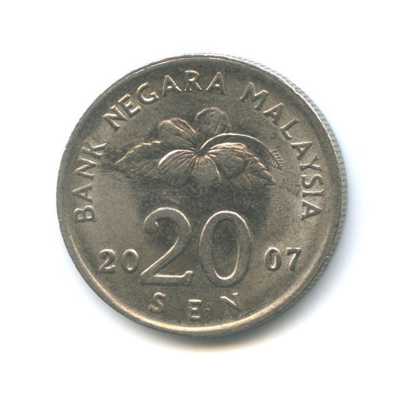 20 сенов 2007 года (Малайзия)