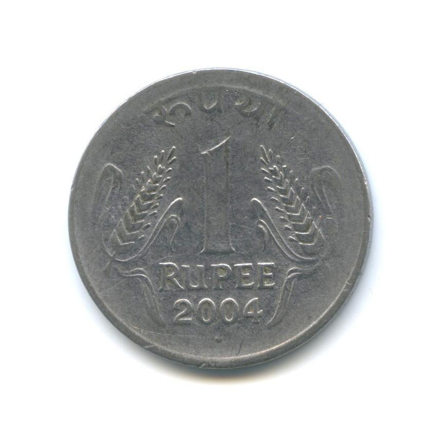 1 рупия 2004 года ° (Индия)