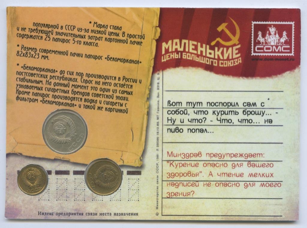 Набор монет «Маленькие цены большого Союза» (воткрытке) 1985, 1989 (СССР)