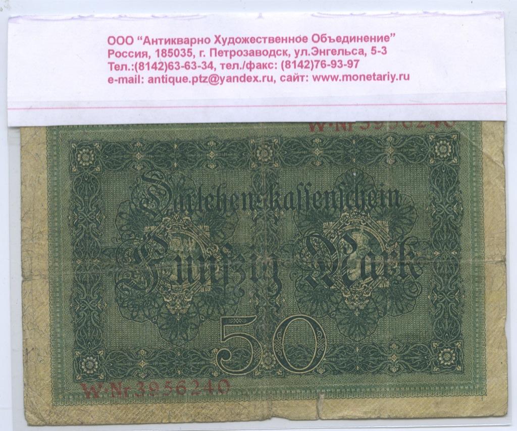 50 марок 1914 года (Германия)