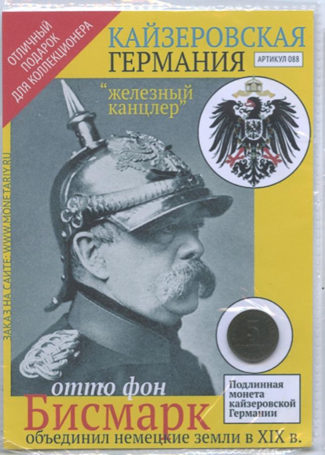 5 пфеннигов (наклее, воткрытке) 1918 года (Германия)