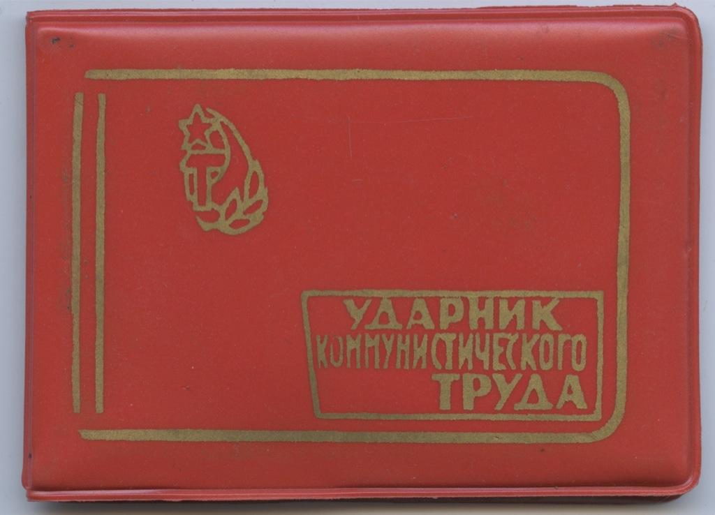 Удостоверение «Ударник коммунистического труда» (СССР)