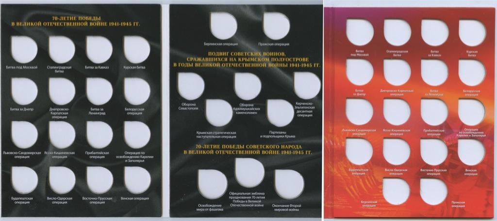 Набор альбомов для монет «70-летие Победы вВеликой Отечественной войне 1941-1945» (Россия)