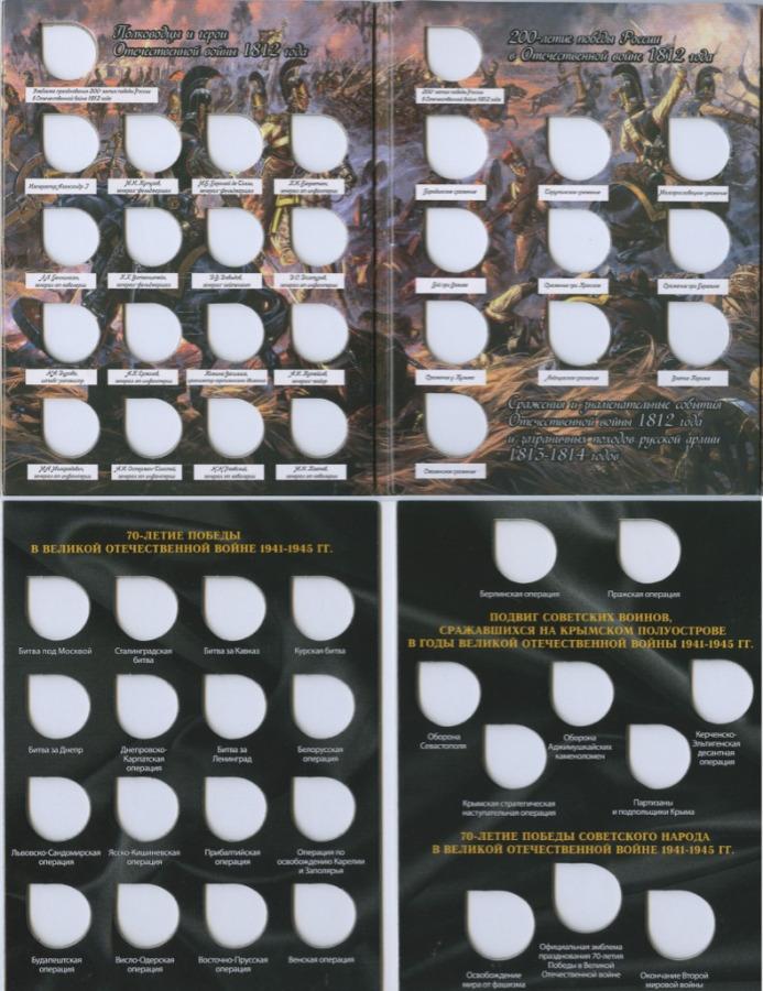 Набор альбомов для монет «70-летие Победы вВеликой Отечественной войне 1941-1945», «200-летие Победы России вОтечественной войне 1812 года» (Россия)