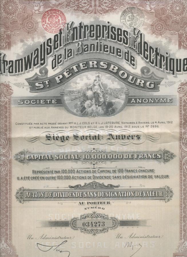 10 миллионов франков (акция «Tramwayset Entreprisses Electriques») 1912 года (Бельгия)