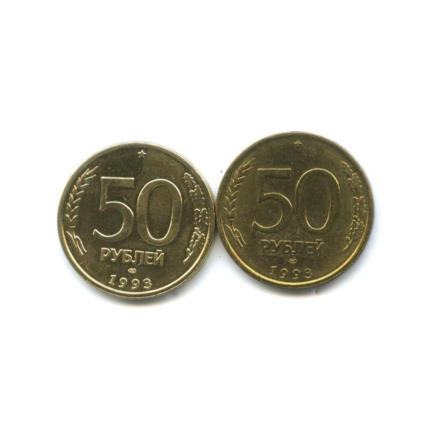 Набор монет 50 рублей (монель металл, хамелеон), перья без насечек, Федорин - 1 1993 года ЛМД (Россия)