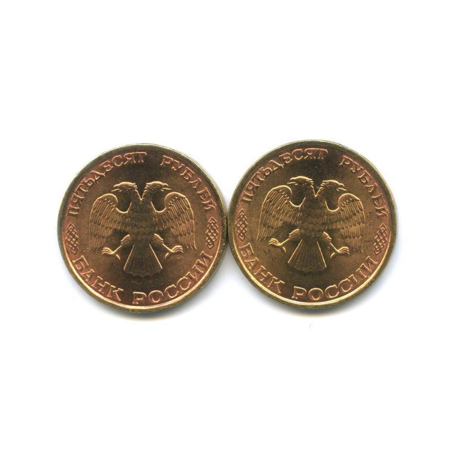 Набор монет 50 рублей пробная чеканка, редкая, Федорин - 7, металл СuZn/Cu-Ni 1993 года ЛМД (Россия)