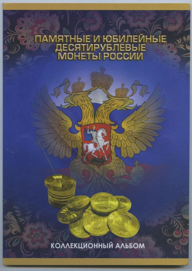 Набор монет 10 рублей вальбоме «Памятные июбилейные десятирублевые монеты России» 2011-2014 (Россия)