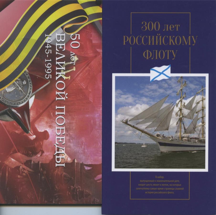 Набор альбомов «50 лет Великой Победы», «300 лет Российскому Флоту» (Россия)
