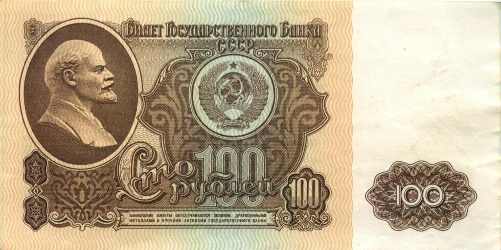 100 рублей 1961 года (СССР)