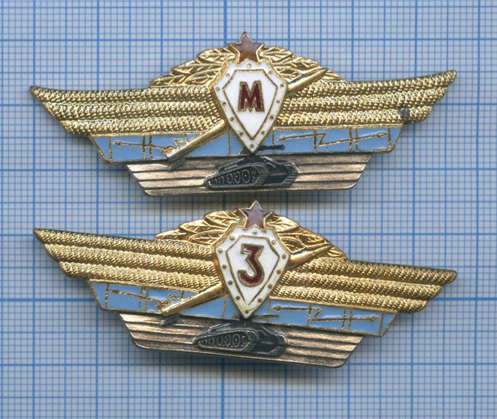 Набор нагрудных знаков «Классность» («мастер», 3-й класс) (СССР)