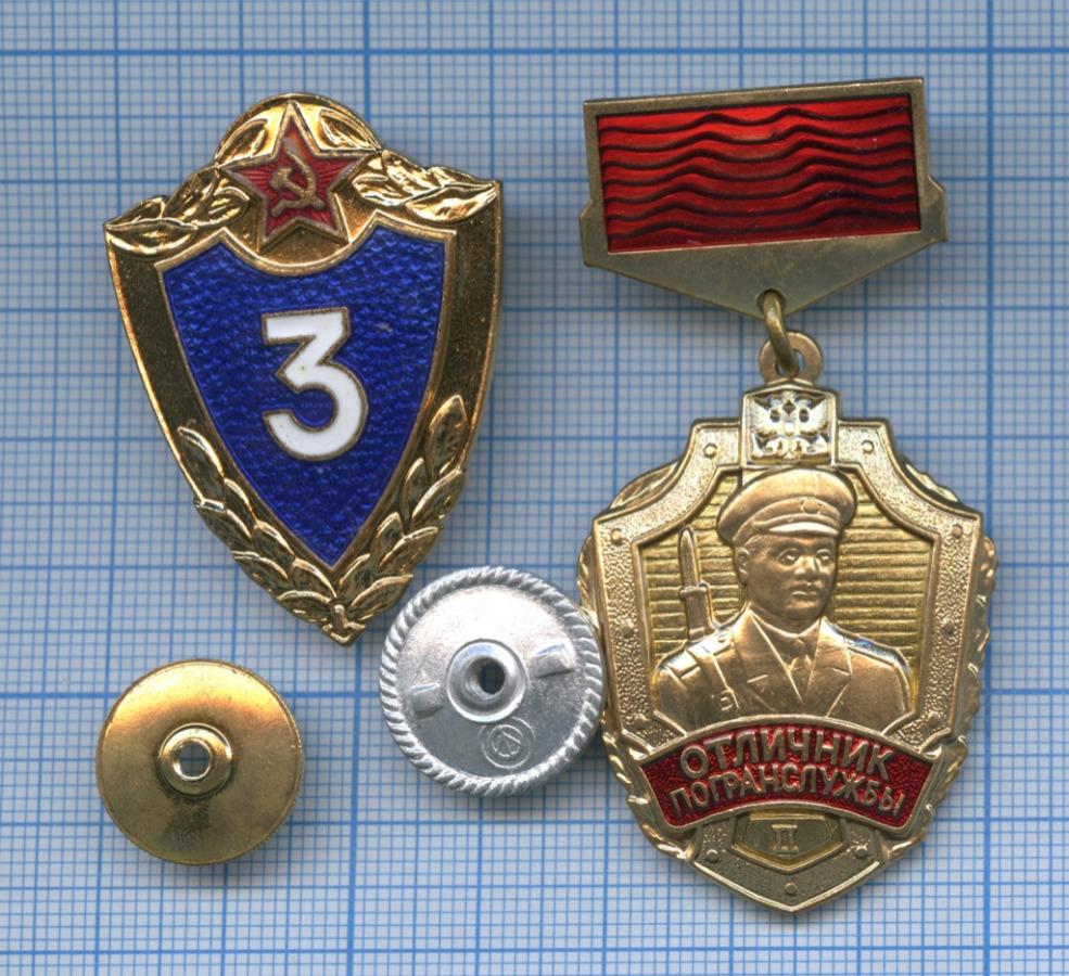 Набор нагрудных знаков «Классность», «Отличник погранслужбы» (3-й класс, 2-я степень), СССР, Россия