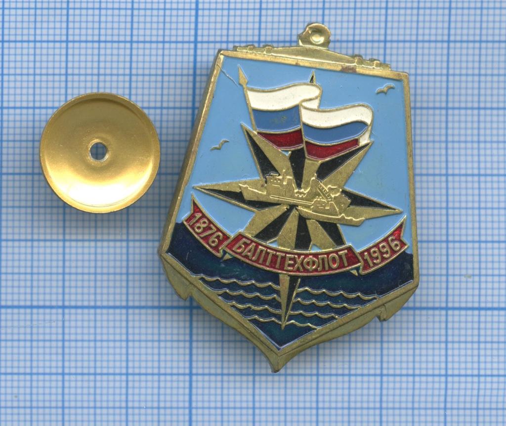 Знак «120 лет Балттехфлот 1876-1996» 1996 года (Россия)