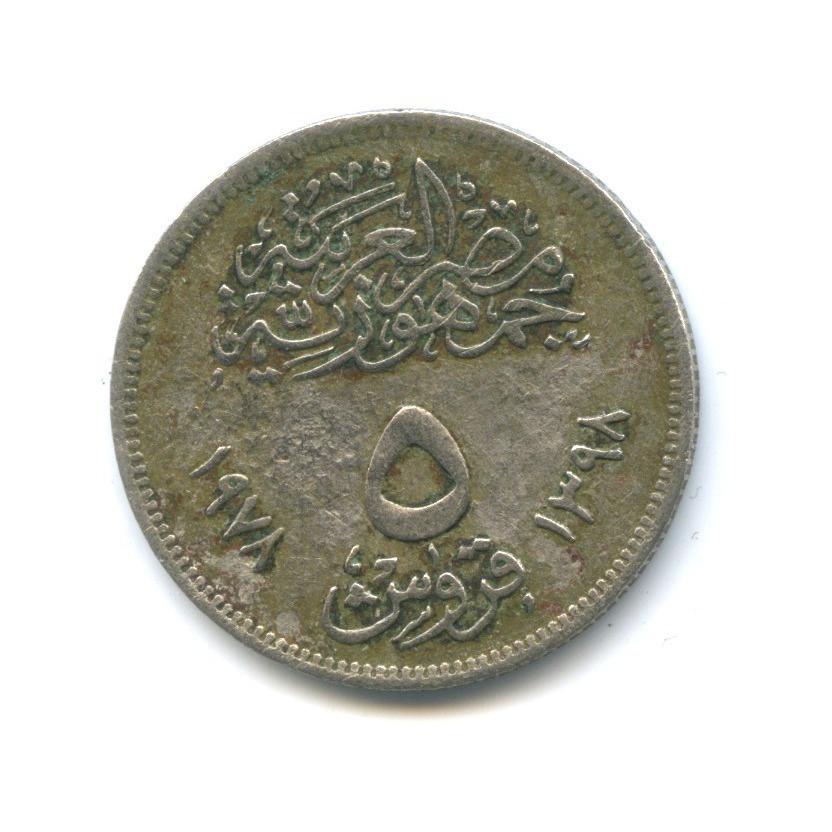 5 пиастров — Портландцемент 1978 года (Египет)