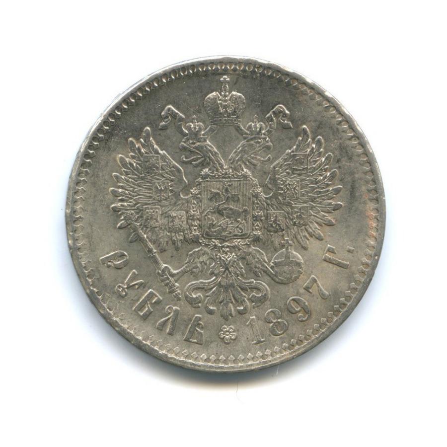 1 рубль 1897 года ** (Российская Империя)
