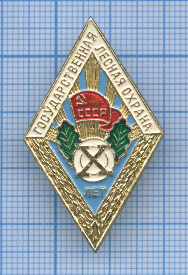 Знак «10 лет государственной лесной охране СССР» (СССР)