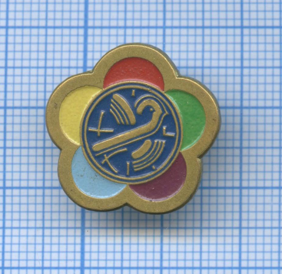 Значок «Всемирный фестиваль молодежи истудентов» (СССР)