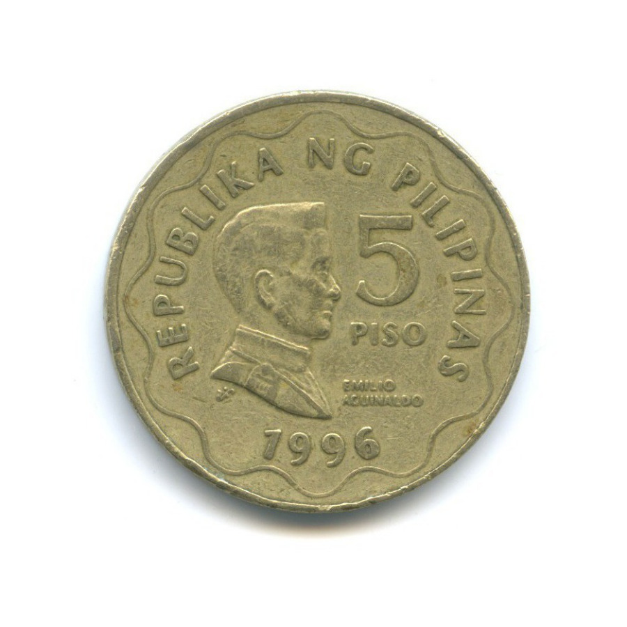 5 писо 1996 года (Филиппины)