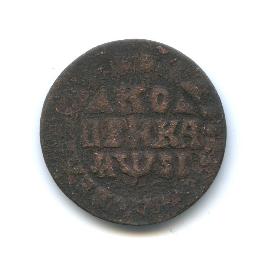 1 копейка 1716 года МД (Российская Империя)