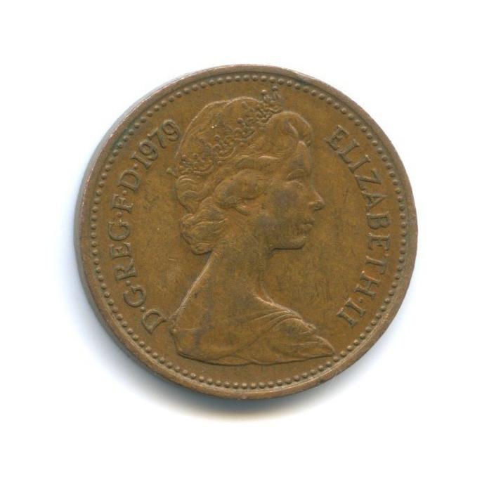 1 новый пенни 1979 года (Великобритания)