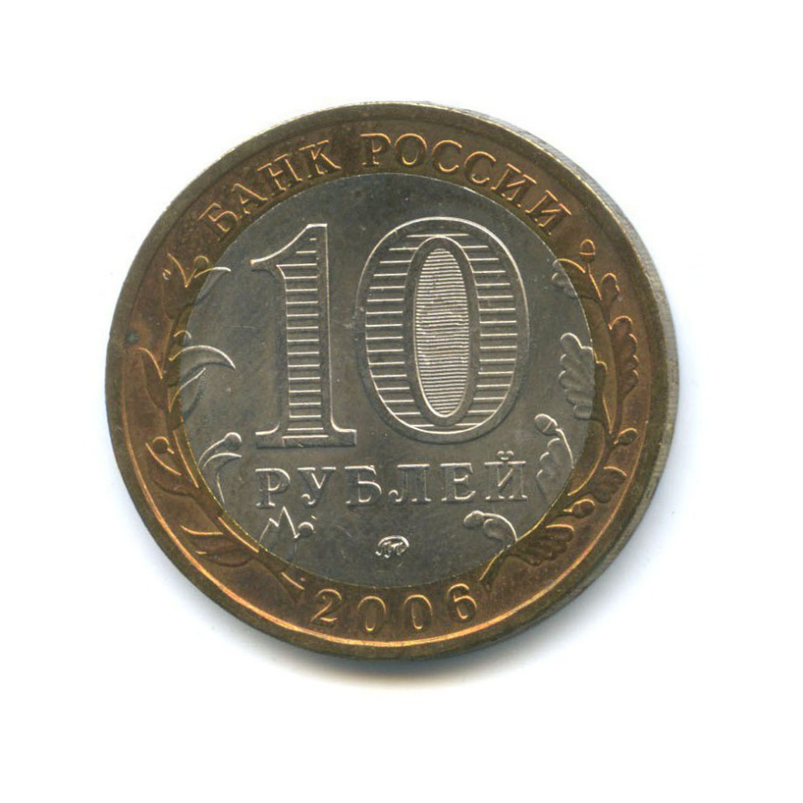 10 рублей — Древние города России - Белгород 2006 года (Россия)