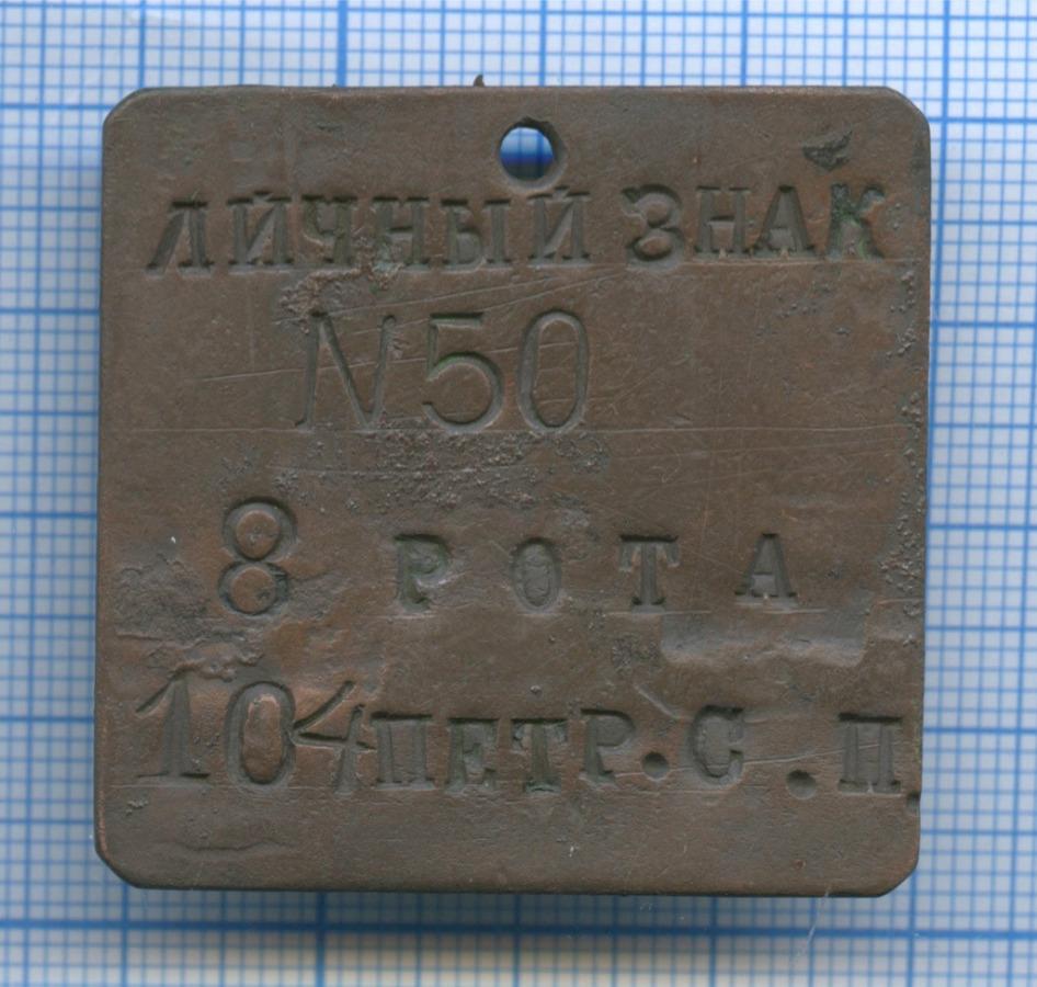 Знак личный опознавательный, принадлежавший рядовому 104-го Петропавловского стрелкового полка, входившего в35-ю Сибирскую стрелковую дивизию, дислоцировавшуюся вИркутске (1920-е года) (СССР)