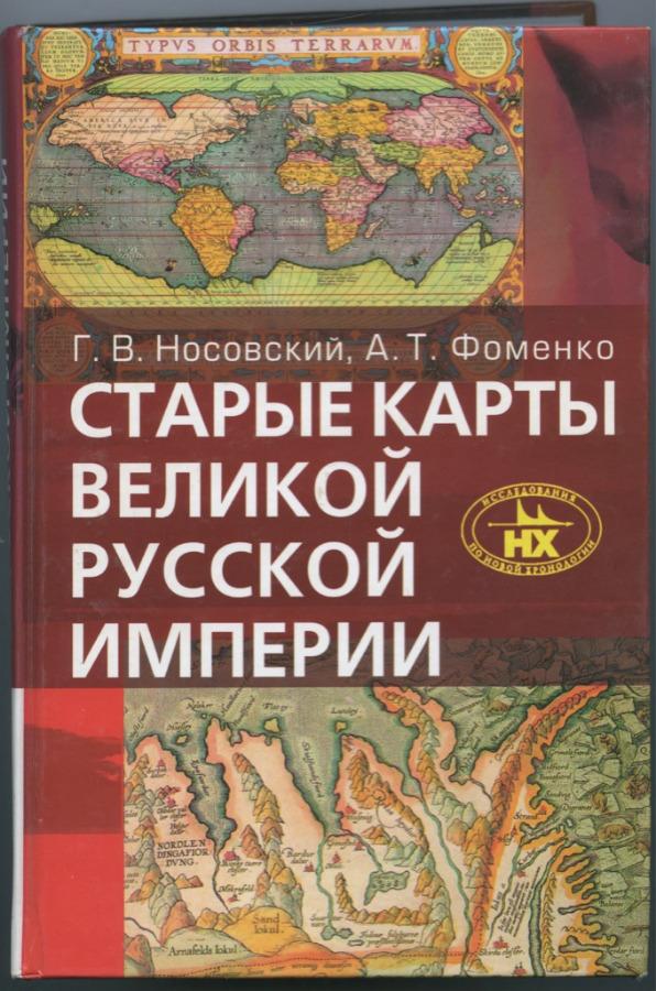 Книга «Старые карты Великой Русской Империи», Издательский Дом «Нева» (632 стр.) 2004 года (Россия)