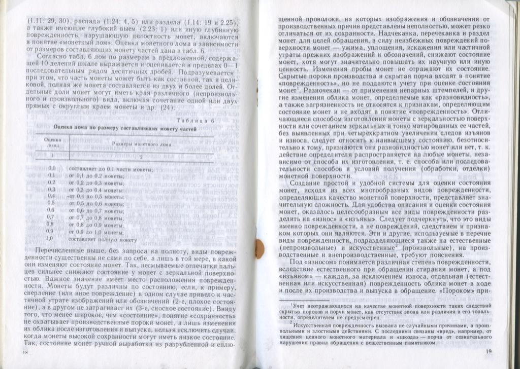 Справочник «Определитель состояния монет ибанкнот», Ленинград, 40 стр. 1989 года (СССР)