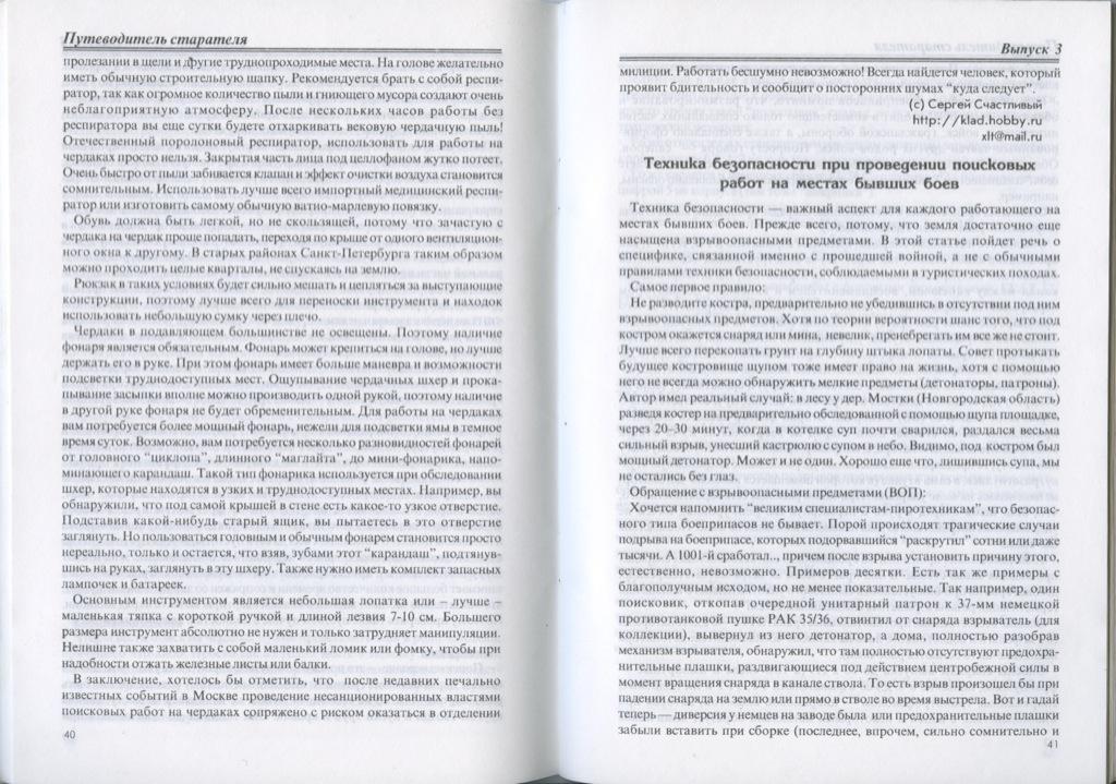Альманах «Путеводитель старателя», выпуск №3, Санкт-Петербург, 102 стр. 2002 года (Россия)
