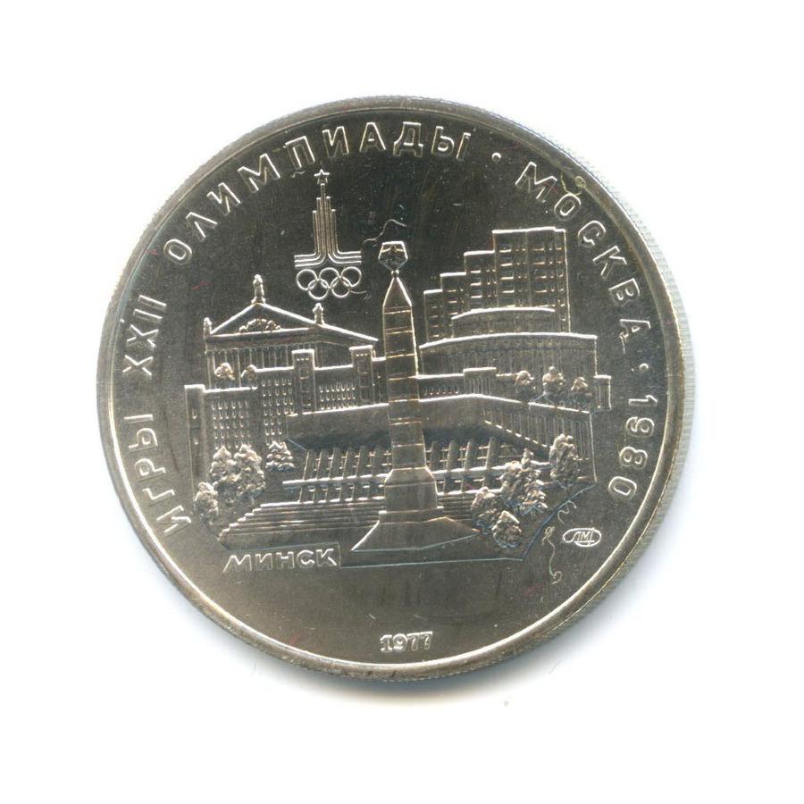 5 рублей — XXII летние Олимпийские Игры, Москва 1980 - Минск 1977 года (СССР)